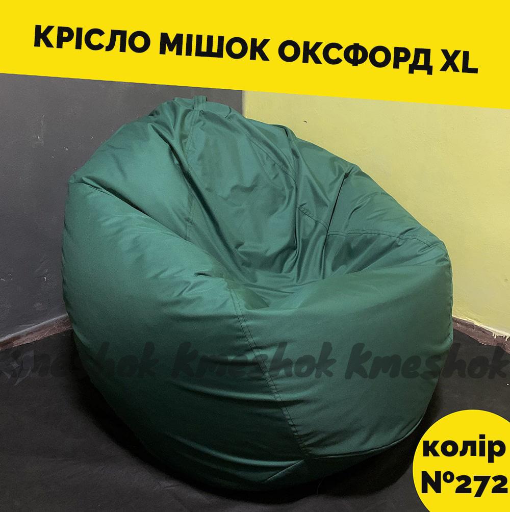 Крісло мішок оксфорд XL №272-min