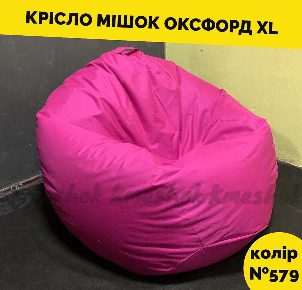 КРІСЛО МІШОК ОКСФОРД XL 579-min
